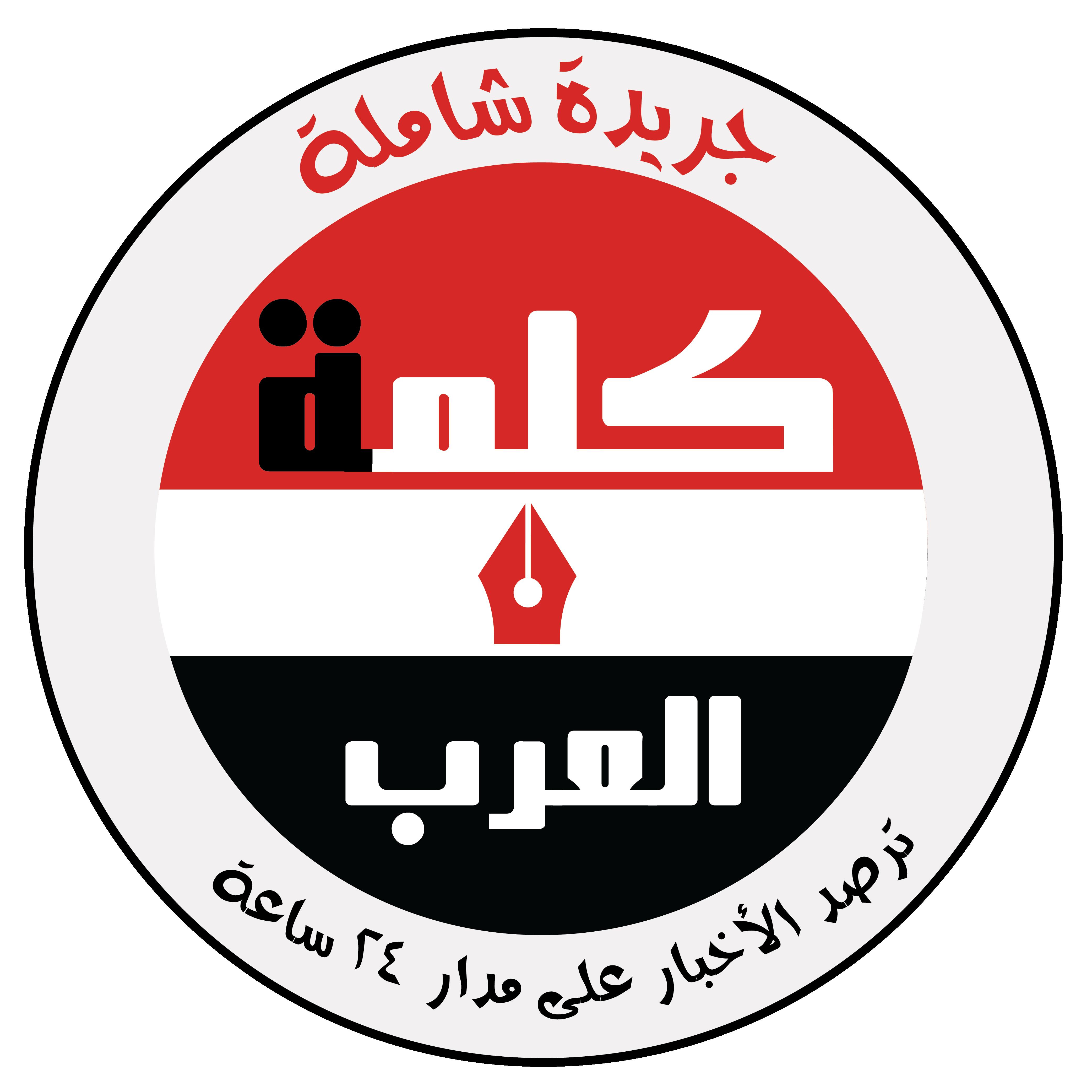 جريدة كلمة العرب الإلكترونية